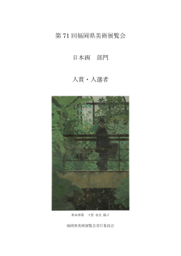 第 71 回福岡県美術展覧会 日本画 部門 入賞・入選者