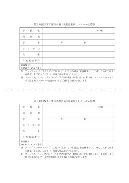 第38回NTT東日本栃木支店児童画コンクール応募票 第38回NTT