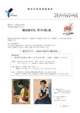 戦没画学生「祈りの絵」展 - 公益財団法人 横浜市芸術文化振興財団