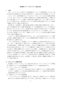東京都サイバーセキュリティ基本方針 1 目的 今日、インターネットを始め