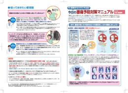 今日の腰痛予防対策マニュアル 2012年 介護・看護職版