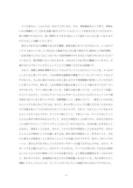 -1- どうも皆さん、こんにちは。早川でございます。今日、事例検討会という