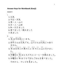 Answer Keys for Workbook (Kanji) 1. 元気 2. 今日・天気 3. 男・人・山川