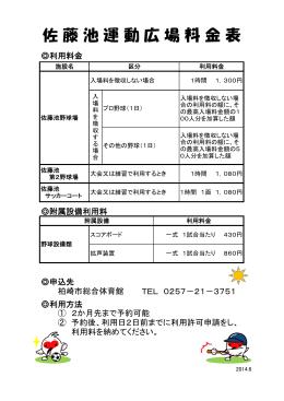 佐藤池運動広場料金表