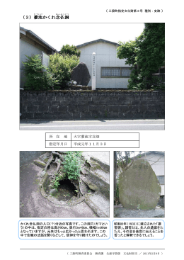 (3)蓼 池 かくれ念仏 洞