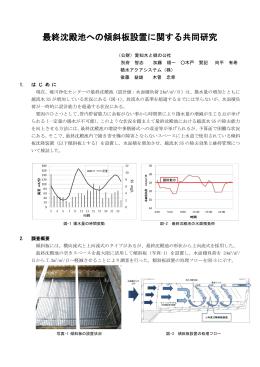 最終沈殿池への傾斜板設置に関する共同研究