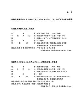 参 考 岡藤商事株式会社及び日本フィナンシャルセキュリティーズ株式