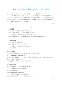 藤健一先生退職記念講義・記念パーティのご案内