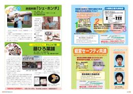 藤ひろ菓舗 - 熊本県商工会連合会