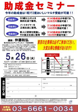 講師:仲藤和弘 - 大江戸コンサルタント