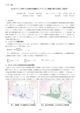 Gurobi3.0.1 を用いた比較的大規模な p メディアン問題に関する研究