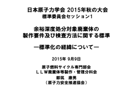 資料 - 日本原子力学会