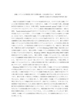 金融システムと企業投資に関する国際比較-日米比較を中心に 報告