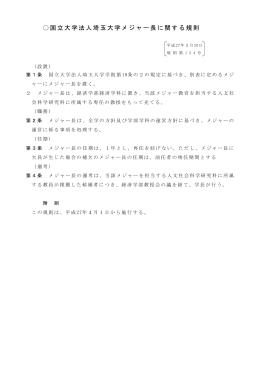 国立大学法人埼玉大学メジャー長に関する規則