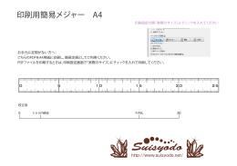 印刷用簡易メジャー A4