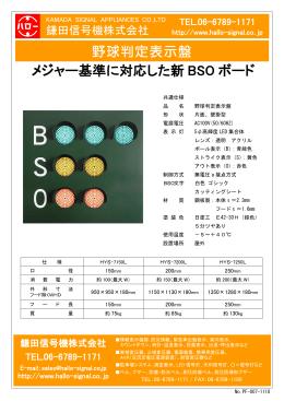 メジャー基準に対応した新 BSO ボード
