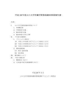 平成 19 年度山口大学所蔵学術資産継承事業報告書