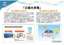 「太陽光発電」