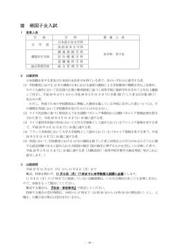 学生募集要項 - 熊本県立大学