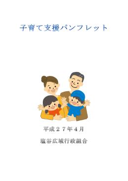 子育て支援制度パンフレット PDF版(424kb)