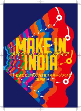 メイク・イン・インディア - Embassy of India, Tokyo