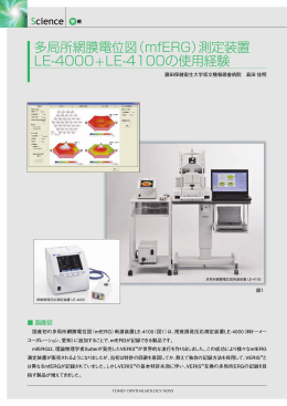 多局所網膜電位図(mfERG)測定装置 LE-4000+LE-4100の