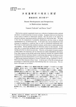 多変量解析の現状と展望 - Japan Statistical Society