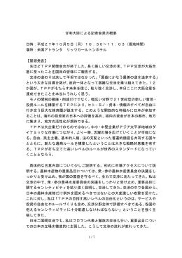 甘利大臣による記者会見の概要 日時:平成27年10月5日(月)10:30
