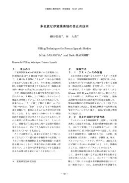多孔質な伊賀焼素地の目止め技術 (PDF 358KB)