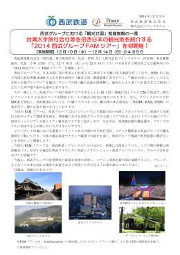 2014 西武グループ FAM ツアー