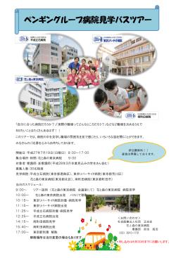 見学ツアーについて - 東京リバーサイド病院