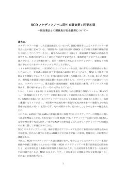 NGO スタディツアーに関する調査第1回要約版