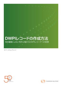 DWPIレコードの作成方法