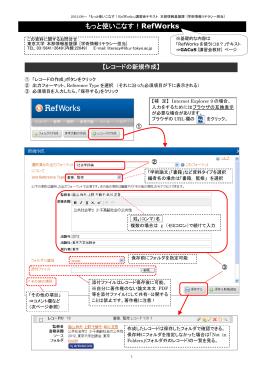 もっと使いこなす!RefWorks - 東京大学情報基盤センター 図書館電子化
