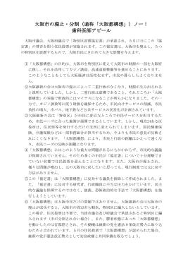 大阪市の廃止・分割(通称「大阪都構想」)ノー!