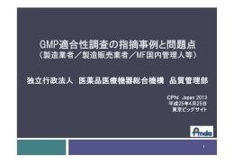 GMP適合性調査の指摘事例と問題点
