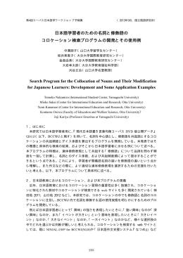 日本語学習者のための名詞と修飾語の コロケーション