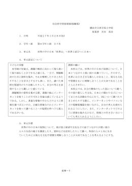 世界の中の日本『世界は』~世界と結びつく日本