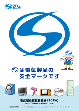 Sマークのリーフレット - 電気製品認証協議会(SCEA)