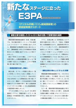 「デジタル印刷」認証制度の「パンフレット」 【PDFデータ】