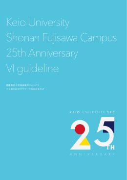 SFC25周年記念ロゴマークVIガイドライン