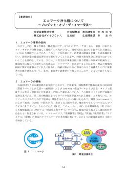 エコマーク浄化槽について ~プロダクト・オブ・ザ