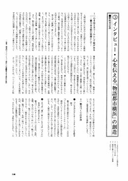 インタビュー・心を伝える「物語都市横浜」