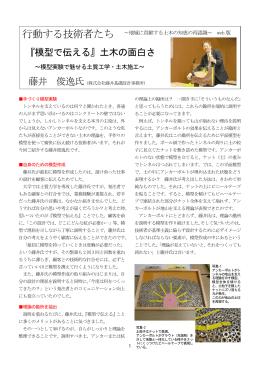 『模型で伝える』土木の面白さ 藤井 俊逸氏 - 委員会サイト