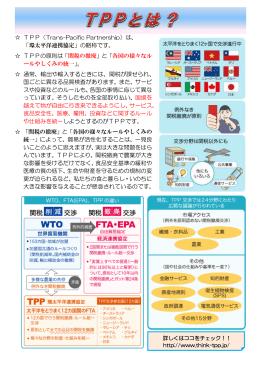 TPP(Trans-Pacific Partnership)は、 「環太平洋連携協定」の略称です