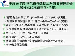 平成26年度 横浜市感染防止対策支援連絡会 (略称YKB)取組事項(予定)