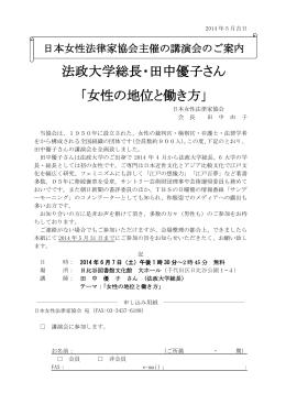法政大学総長・田中優子さん 「女性の地位と働き方」