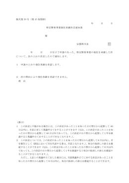 様式第39号 特定開発事業地位承継決定通知書(PDF)