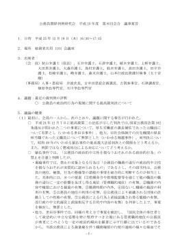 - 1 - 公務員関係判例研究会 平成 25 年度 第8回会合 議事要旨 1.日時