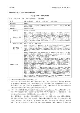 Injury Alert(傷害速報)